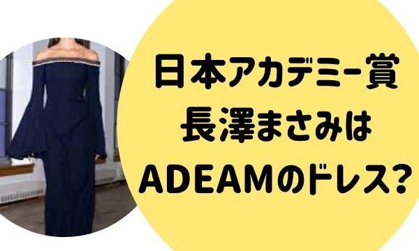 日本アカデミー賞2020長澤まさみの衣装はどこの?ADEAM(アディアム)のドレス?