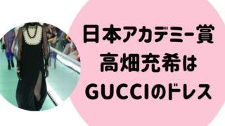 日本アカデミー賞2020高畑充希の衣装はどこの?GUCCI(グッチ)のドレス!