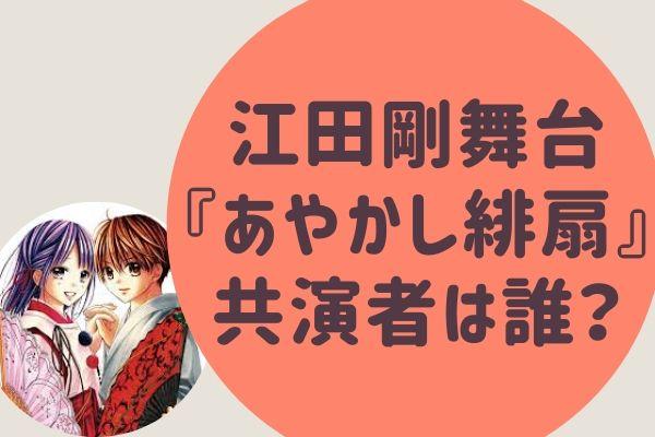 江田剛舞台 『あやかし緋扇』 共演者は誰?