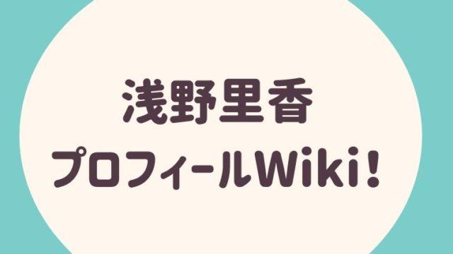 浅野里香(あさのりか)プロフィールWiki!彼氏は?経歴は?ブラタモリ新アシスタント