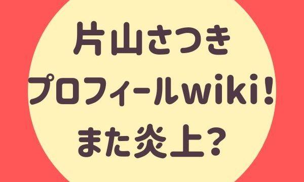 片山さつき-プロフィールwiki!