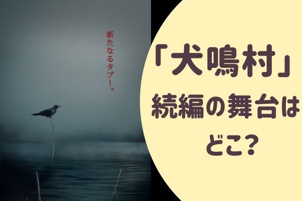 いつまで 犬鳴 村 犬鳴村の伝説と真実!日本国憲法が通用しない村の現在や事件まとめ【犬鳴峠】