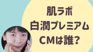 白潤プレミアムCM2020の女優は誰?柴咲コウの後任は「きなり」!