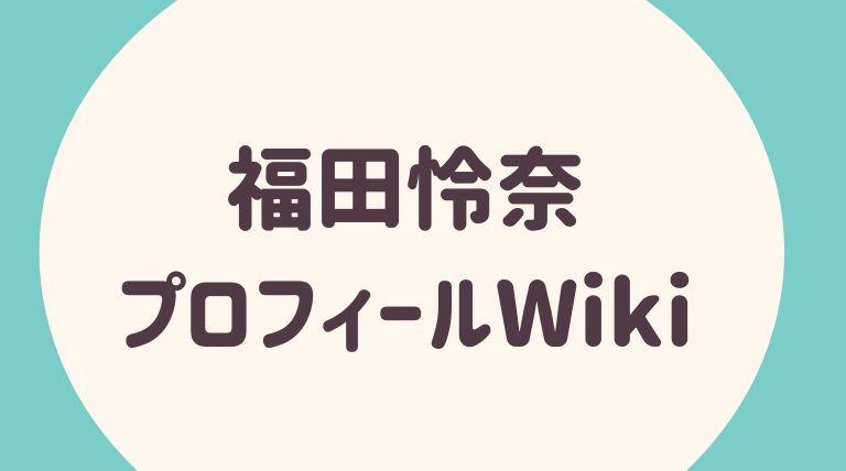 福田怜奈(ふくだれいな)プロフィールWiki!低糖質スイーツはどこで買える?-3