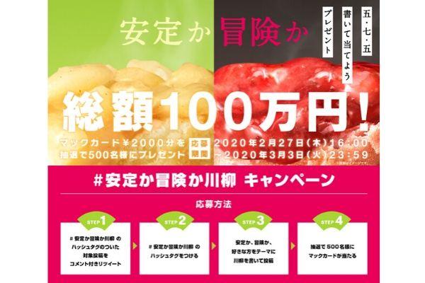 総額100万円!安定か冒険かキャンペーン