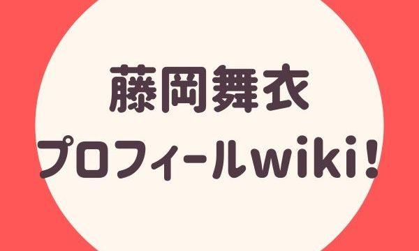 藤岡舞衣のプロフィールwiki