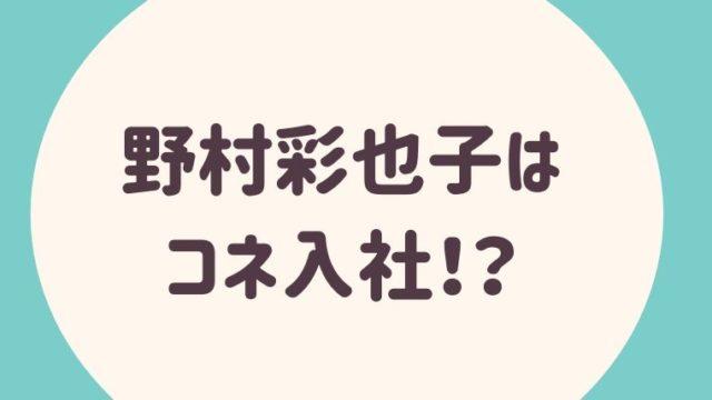 野村彩也子(のむらさやこ)がTBS入社!親のコネなのか?オリンピックのキャスターにも任命?