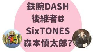 鉄腕DASH 後継者は SixTONES森本慎太郎? (1)