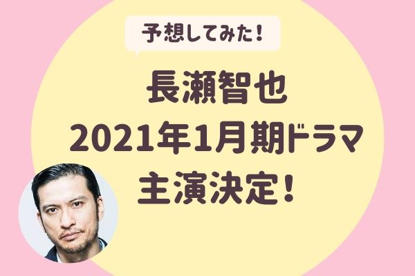 長瀬智也が2021年1月期ドラマに主演決定!フラジャイル続編 ?TBSでクドカンドラマ?