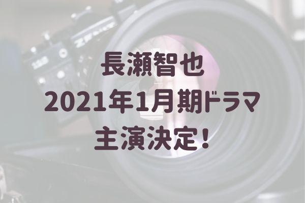 長瀬智也が2021年1月期ドラマに主演決定!