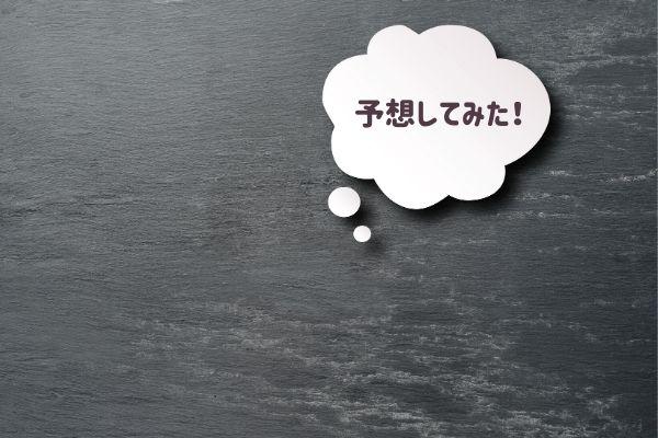 長瀬智也が2021年1月期ドラマ予想してみた!