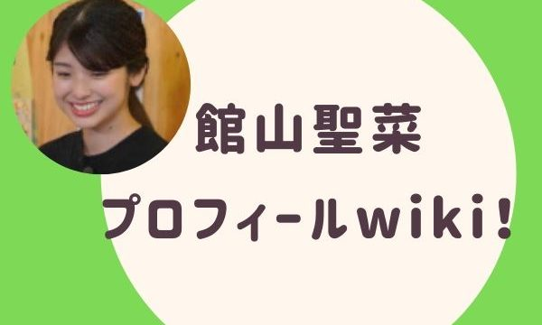 館山聖菜プロフィールwiki