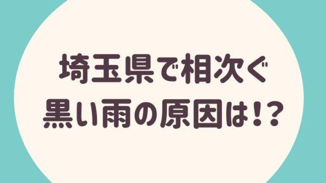 黒い雨の原因は何!?千葉県野田市の廃プラ工場の火災が原因!?調査まとめ!