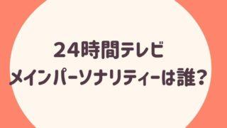 24時間テレビ2020のパーソナリティは誰?発表時期や歴代パーソナリティまとめ!