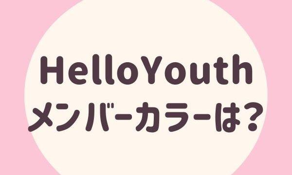 HelloYouth メンバーカラーは?
