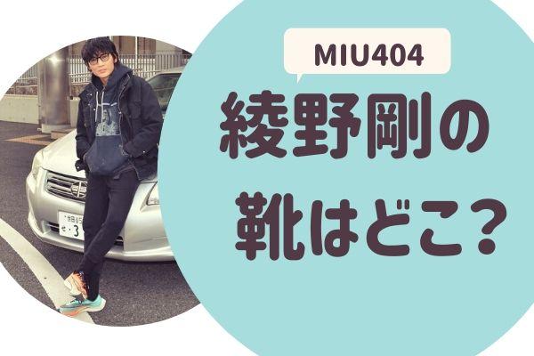 MIU404 綾野剛(伊吹藍) の靴はどこの?