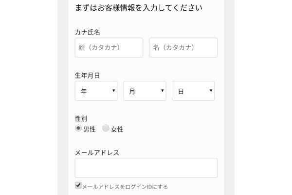 U-NEXTお客様情報