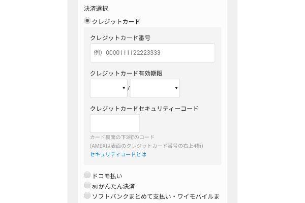 U-NEXTトライアル登録