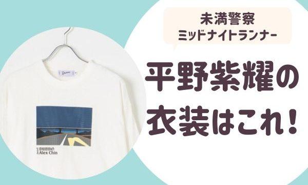 「未満警察」の平野紫耀(一ノ瀬次郎)の衣装はこれ!Tシャツのブランドは