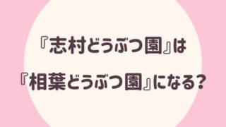 『志村どうぶつ園』から『相葉どうぶつ園』になる?