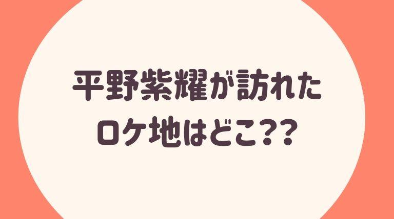 『笑ってコラえて!』で平野紫耀(ひらのしょう)が訪れたお店はどこ?ロケ地まとめ!