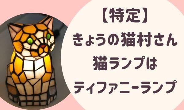 【特定】きょうの猫村さん猫ランプは ティファニーのランプ【特定】きょうの猫村さん猫ランプは ティファニーのランプ