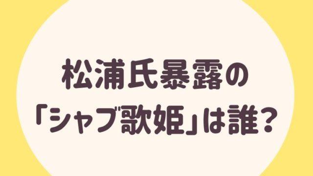 【音声有り】松浦氏が暴露した「シャブ歌姫」は誰?元ヤンで歌姫を徹底調査!