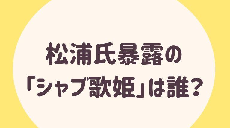 歌姫 エイベックス
