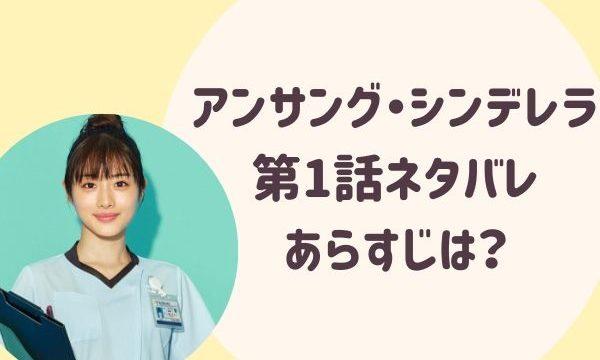 アンサング・シンデレラ第1話ネタバレ あらすじは?