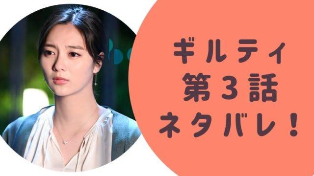 ドラマ「ギルティ ~この恋は罪ですか~」第3話をネタバレ!SNSの反応は?
