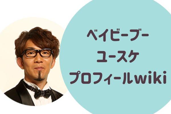 ベイビー・ブー(水野 裕介)ユースケ♪テナー・リーダー│プロフィールwiki!