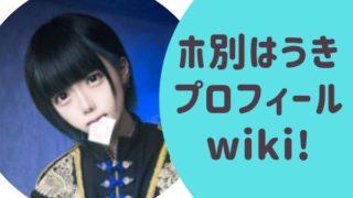 ホ別はうき(ほべつはうき)プロフィールwiki!
