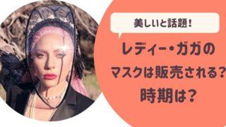 レディー・ガガのマスクの販売される?時期は?美しすぎるデザインが話題!