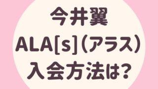 今井翼のALA[s](アラス)入会方法は? サイン入り写真の販売も!