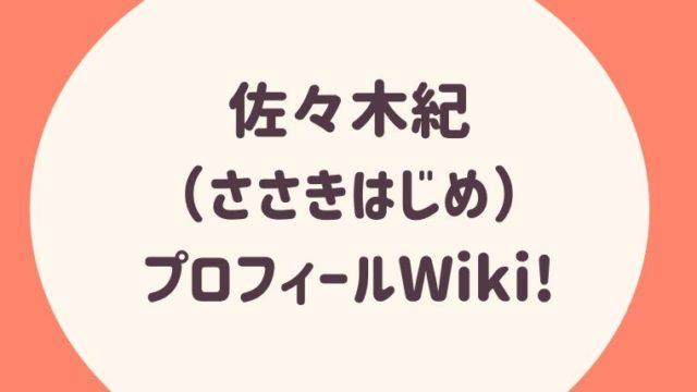佐々木紀(ささきはじめ)プロフィールWiki!コロナ発言が炎上しすぎてヤバイ!