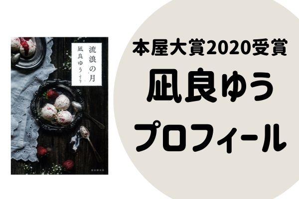 凪良ゆう(なぎらゆう)プロフィールWiki!本屋大賞2020受賞!