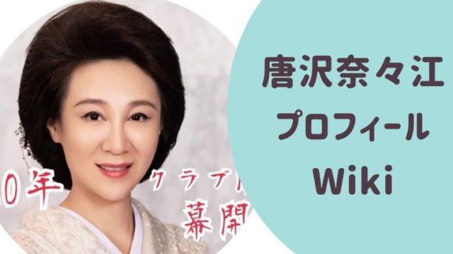 唐沢菜々江(からさわななえ)プロフィールWiki!経歴やYouTubeがすごい!ザ・ノンフィクション!