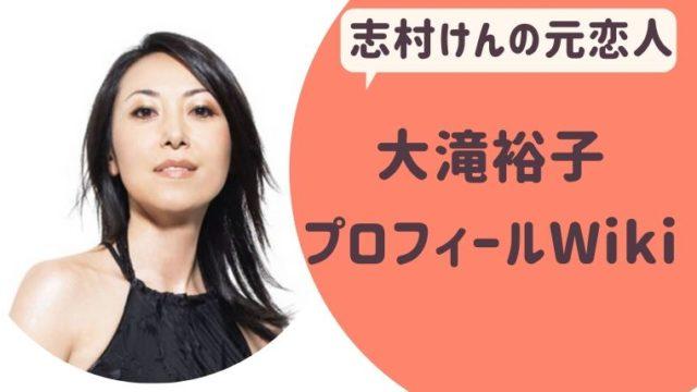大滝裕子(おおたきゆうこ)プロフィールWiki!志村けんとの馴れ初めは?結婚はしてる?