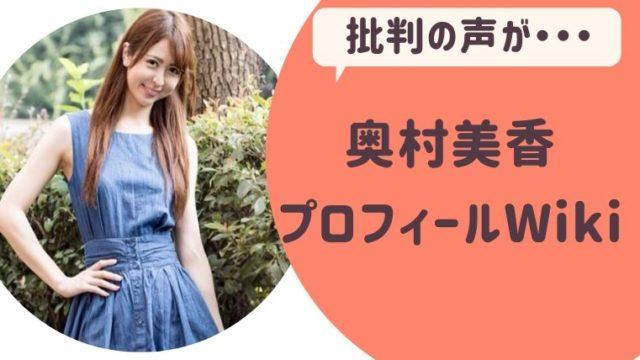 奥村美香(おくむらみか)プロフィールWiki!売名行為で批判殺到!志村けんの最後の彼女?