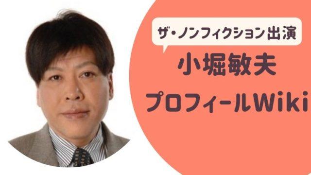 小堀敏夫(こぼりとしお)プロフィールWiki!ブログもクズすぎてヤバイ!ザ・ノンフィクション