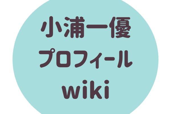 小浦一優(こうらかずまさ)プロフィールwiki!