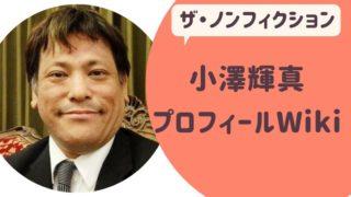小澤輝真(おざわてるまさ)プロフィールWiki!経歴や嫁が美人と話題に!ザ・ノンフィクション出演-2