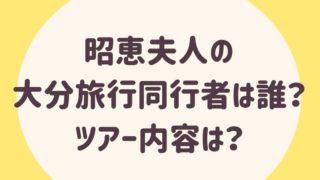 昭恵夫人の大分旅行同行者は誰?参加したツアー内容がスピリチュアルすぎ