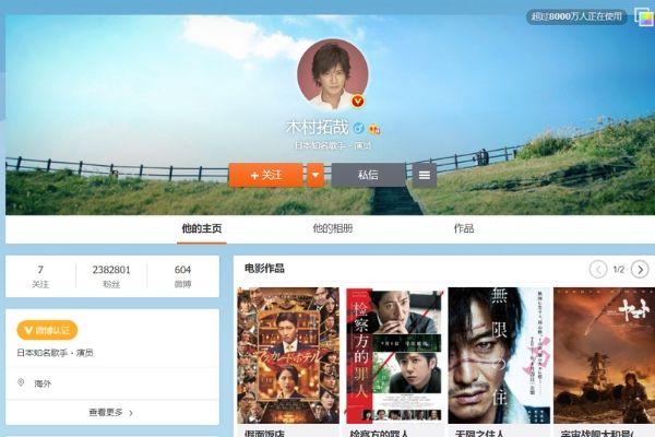 Weibo ここ み Weiboのアカウント登録、機種変更の際に注意すべきことは?インバウンド中国市場向け活用方法も解説