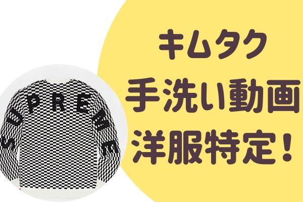 木村拓哉(キムタク)の手洗い動画の服はどこの?娘たちと同じブランドだった!