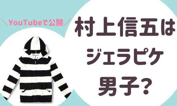 村上信五は ジェラピケ男子?YouTube動画の私服はカシウエア!