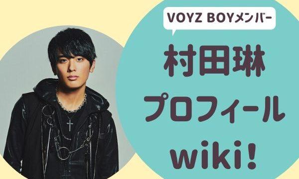 村田琳 プロフィール wiki!