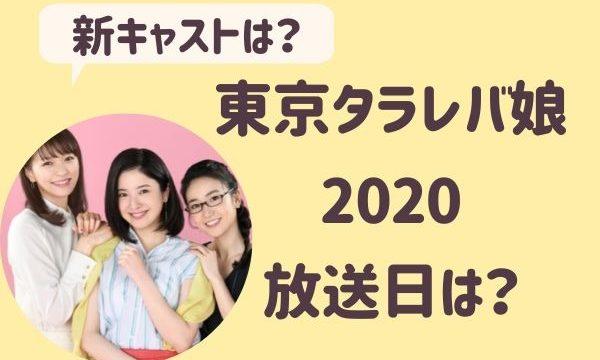 東京タラレバ娘2020放送日キャスト