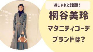 桐谷美玲のマタニティコーデのブランドはどこ?お洒落すぎると話題に!-3
