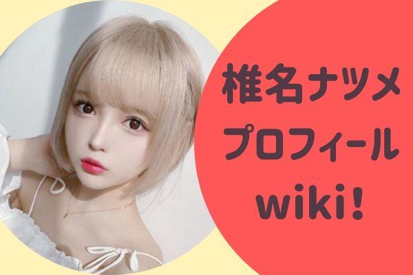 椎名ナツメプロフィールwiki